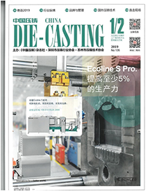 MES President & CEO Hiten Shah Featured in China Die-Casting Magazine